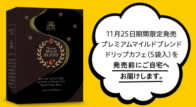 ドトールバリューカード利用で、限定発売するプレミアムコーヒーが総計1000名様に抽選でプレゼント