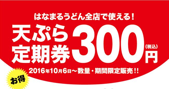 はなまるうどん、うどん1杯につきてんぷらが無料になる『天ぷら定期券』、11月20日までの期間中は何度でも使えるよ!!