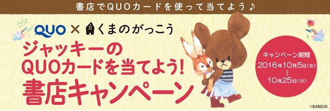 クオカード、最高1万円相当の賞品が当たる『クオカードは、最高1万円相当の賞品が抽選で合計610名様に当たる『ジャッキーのQUOカードを当てよう!書店キャンペーン』を実施
