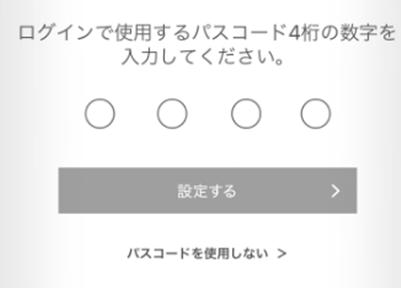 アプリパスワード設定画面