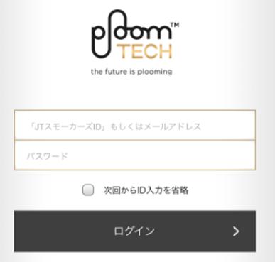 プルームテック公式アプリログイン画面