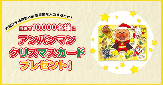 アンパンマンクリスマスカードを1万名様にプレゼント。アサヒ飲料とアンパンマンのタイアップキャンペーン