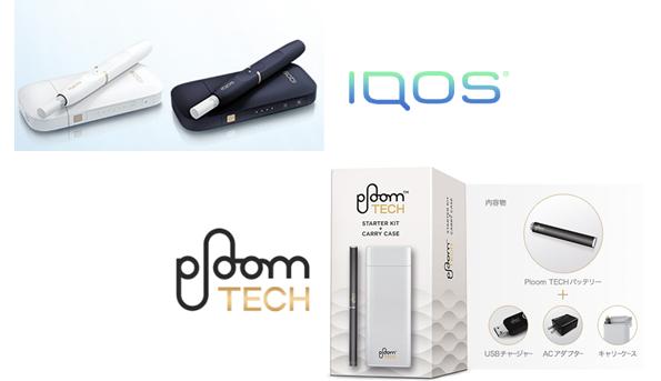 禁煙したいなら、プルームテック(Ploom TECH)とアイコス(iQOS)どちらが良い?