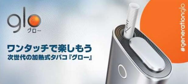 BAT新型加熱式タバコ「glo(グロー)」を発表。発売日、価格、仕組みについて