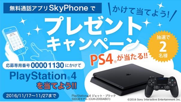 無料通話アプリSkyPhoneでPlayStation4プレゼントキャンペーンを開催