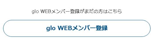 glo WEBメンバー登録