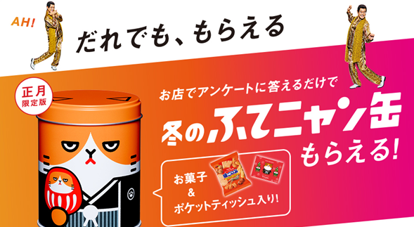 ワイモバイル正月限定版ふてニャン缶を1月1日より配布開始、アンケートに答えてゲットしよう!