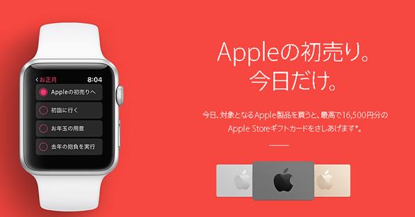 Apple初売りセールは最大16500円のギフトカードをプレゼント。Lucky Bag福袋の販売はなし