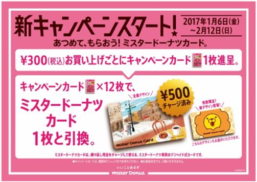 ミスド、ミスタードーナツカード500円分プレゼント、ポン・デ・ライオン限定デザインも枚数限定で発売