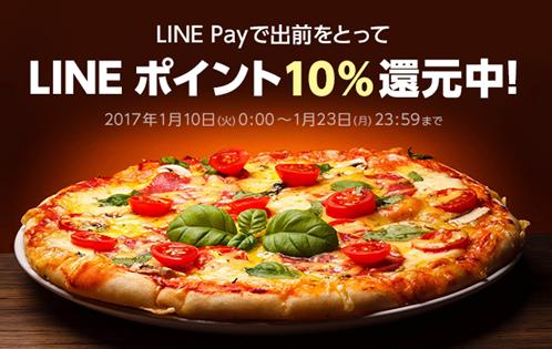 出前館 on LINE、LINE Payで支払いをするとポイント10%還元するキャンペーンを実施、1月23日まで