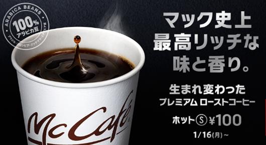 マクドナルドでプレミアムローストコーヒーのホットSサイズが無料。1月16日から朝5日間限定