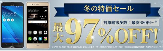 楽天モバイル「冬の特価セール」ZenFone Goが一括880円、ZTE BLADE E01が380円など