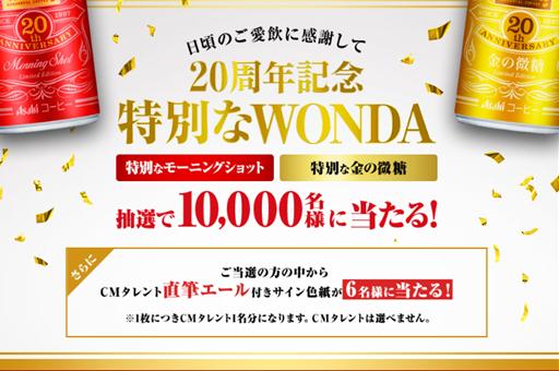 缶コーヒー「特別な金の微糖」と「特別なモーニングショット」が1万名様当たる20周年還元プレゼントキャンペーン