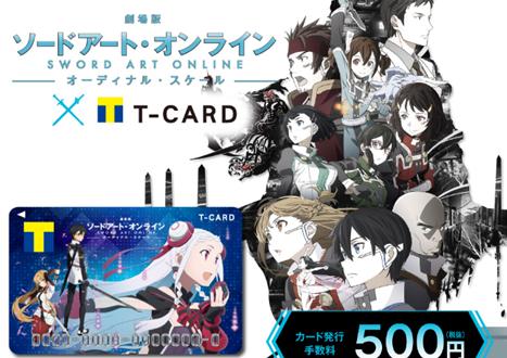 SAOデザインTカードが登場。劇場版SAOオーディナルスケールの予約購入の権利も