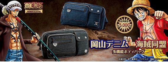 ルフィとローの多機能ボディバッグが5000点限定で発売。岡本デニムと海賊同盟のコラボ商品