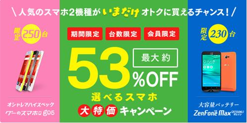 gooのスマホg05とZenFone Max対象「最大約53%OFF 選べるスマホ大特価キャンペーン」