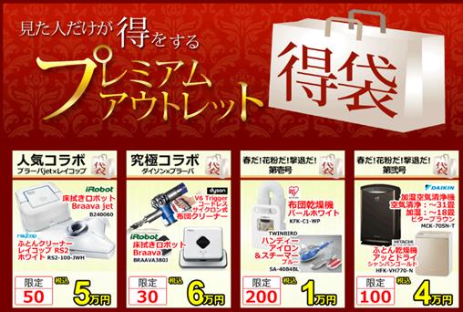 ノジマオンライン家電セットをお得に買える「得袋」40種類を数量限定で販売。テレビ、パソコン、一眼レフカメラ、花粉対策グッズなど