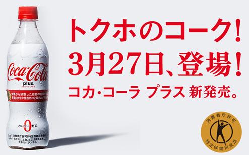 コカコーラプラスが3月27日全国発売。カロリーゼロ、脂肪吸収を抑えるトクホ製品。