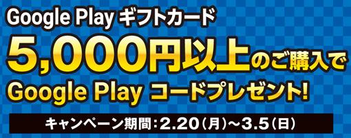 セブンイレブンでGoogle Playギフトカード5千円以上購入で最大10%、5000円分のコードが貰えるキャンペーンを実施