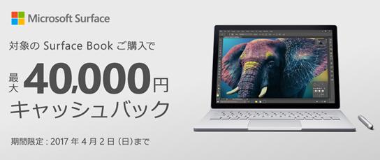 Surface Book購入で最大4万円キャッシュバックキャンペーン開催。申し込みから受け取りまで