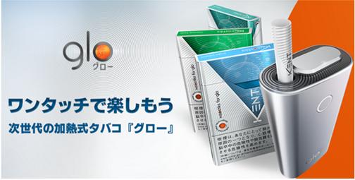 グローストア仙台でのgloの購入がオンライン予約を3月1日より開始。翌日から7日までで購入予約の応募が可能