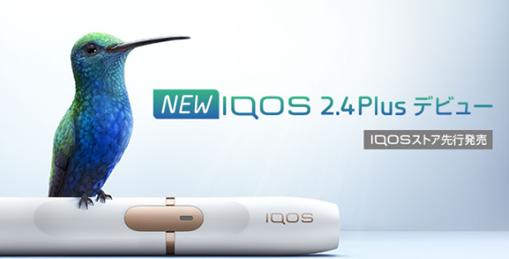 新型アイコスと旧型の違いは?iQOS2.4 Plusはなにが変わったのか調べてみた