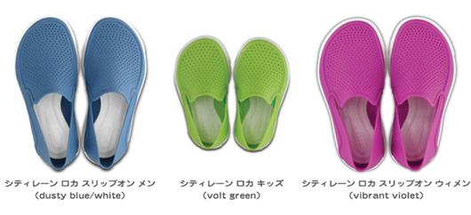 クロックス、17年春夏コレクション「シティレーン」シリーズにキッズや新素材が登場!