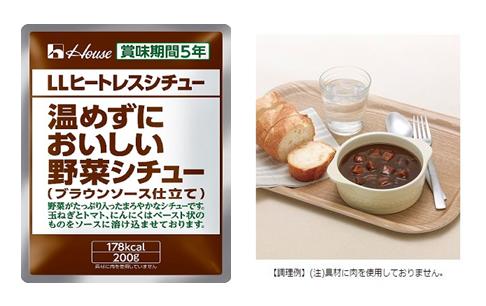 ハウス食品、「ハウスLLヒートレスシチュー温めずにおいしい野菜シチュー」を3月21日より業務用で発売