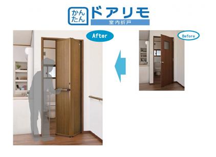 YKK APが室内ドアの簡単リフォーム「かんたんドアリモ室内折戸」を発売