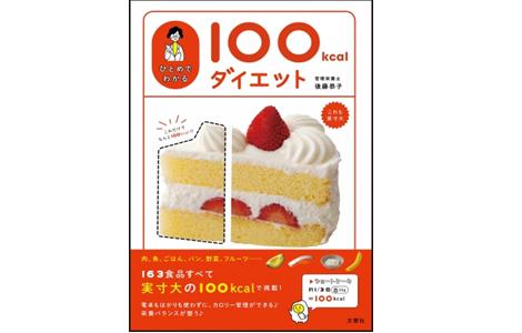 163食品すべて実寸大の100kcalがわかる本「ひとめでわかる100kcal(キロカロリー)ダイエット」 発売