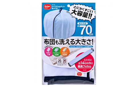 布団も丸洗いできる大容量洗濯ネット「ダイヤ ふくらむ洗濯ネット特大70」を発売
