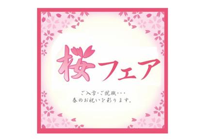 春を満喫・桜の花を味わえるジェラートが発売!「ジェラート桜の花」「桜どら焼き」「サクラサク」など