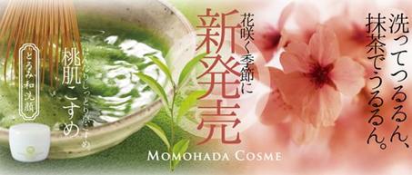 桃肌こすめ「とろみ和洗顔 抹茶」が発売、宇治茶を使用したオーガニックコスメ