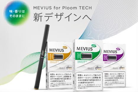 プルームテックのたばこカプセルパッケージデザインがリニューアル4月より順次。新フレーバーの発売は?