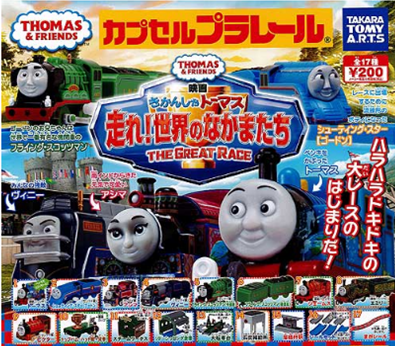 ガシャポン「カプセルプラレール きかんしゃトーマス 走れ!世界のなかまたち編」が3月発売開始、世界の機関車も登場!