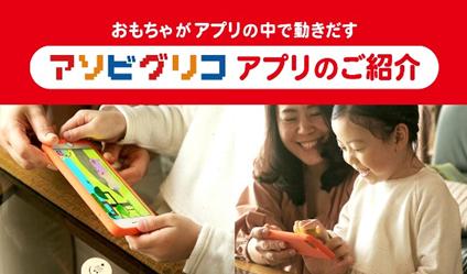 「アソビグリコ」 スマートフォンの中で木のおもちゃたちが動き出す!アプリで遊ぶ