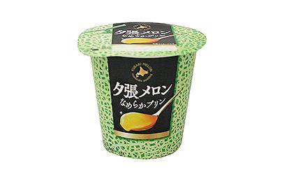 北海道産の夕張メロン果汁使用の「夕張メロン なめらかプリン」を北海道乳業より発売