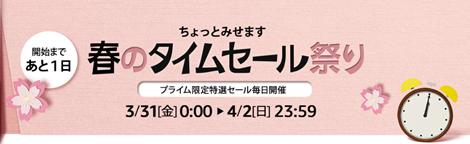 Amazon「春のタイムセール祭り」特選タイムセール、50000Amazonコインが4万円に、自動車10%割引ほか