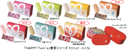 春到来!「ハッピーターン」のコンセプトショップ「HAPPY Turn's」が衣替え。「クリスピータイプ」発売