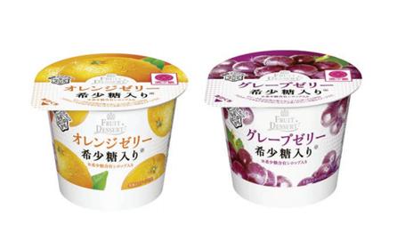 雪印メグミルクから希少糖入りのゼリー「FRUIT DESSERT希少糖入り オレンジゼリー」と「FRUIT DESSERT希少糖入り グレープゼリー」が発売