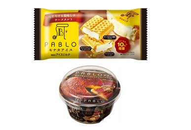 「PABLOモナカアイス」と「PABLOアイス濃厚な味わいプレミアムチーズタルト」が発売!赤城乳業と焼きたてチーズタルト専門店 PABLO(パブロ)のコラボアイス