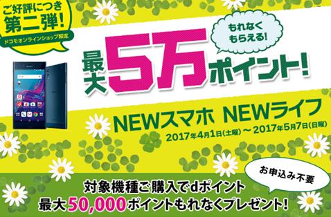 ドコモオンラインショップで「最大5万ポイントキャンペーン第二弾」を開催。5月7日まで
