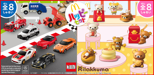 ハッピーセットの4月14日からのおもちゃは「トミカ」と「リラックマ」が登場!各8種類