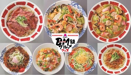 バーミヤンで麺の食べ比べ!「BM級グルメフェス」