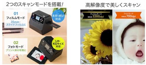 フィルムスキャナー「400-SCN041」発売。フィルムも写真もデータ化して保管!