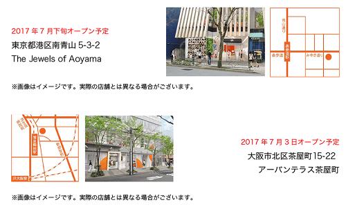 グローストア大阪と東京の住所