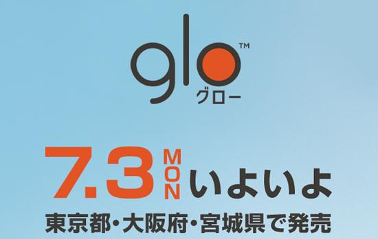加熱式たばこ「glo(グロー)」の販売地域を拡大。東京・大阪・宮城で7月3日より順次販売開始