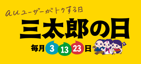 auユーザー限定「三太郎の日」にマクドナルドのダブルチーズバーガー無料クーポンが貰える!