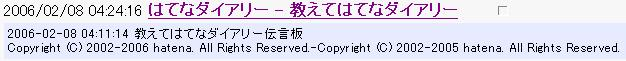 f:id:frain:20060208091021j:image