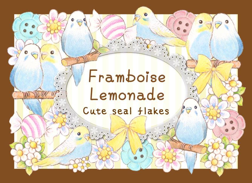 f:id:framboise-lemonade:20161227145844j:plain
